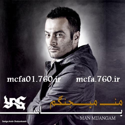 اهنگ جديد حسين ابليس و صادق